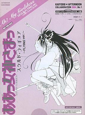 【中古】フィギュア スクルド FLYING ver.「ああっ女神さまっ」月刊アフタヌーン2004年5月号付録