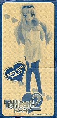 【中古】フィギュア 久寿川ささら「ToHeart2」電撃G's magazine2009年9月号付録