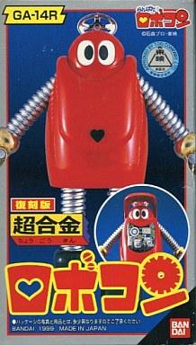 【中古】フィギュア ロボコン 超合金 GA-14R 復刻版「がんばれ!!ロボコン」