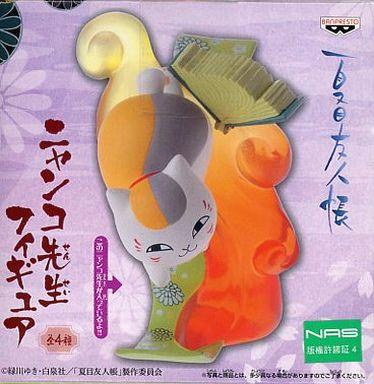 【中古】フィギュア ニャンコ先生 D(雲オレンジ)「夏目友人帳」ニャンコ先生フィギュア