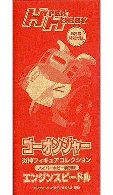 【中古】フィギュア エンジンスピードル ハイパーホビー特別版炎神フィギュアコレクション 「炎神戦隊ゴーオンジャー」ハイパーホビー2008年9月号特別付録