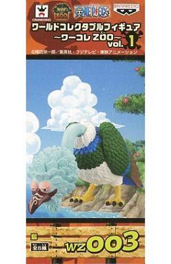 【中古】フィギュア 鳥 「ワンピース」 ワールドコレクタブルフィギュア?ワーコレZOO? vol.1