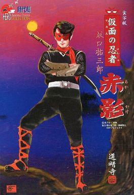 仮面の忍者 赤影の画像 p1_20
