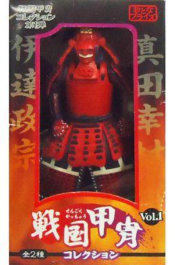 【中古】フィギュア [ランクB] 真田幸村 「戦国甲冑コレクション Vol.1 おとなプライズ」
