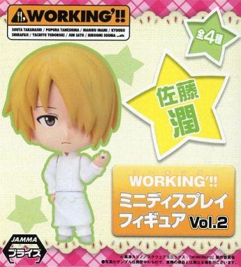 【中古】フィギュア 佐藤潤 「WORKING'!!」 ミニディスプレイフィギュア Vol.2