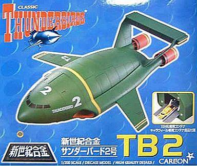 【中古】フィギュア [ランクB] 新世紀合金 SGM-02 サンダーバード2号 「サンダーバード」