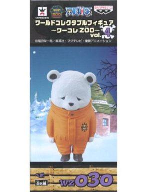 【中古】フィギュア ベポ 「ワンピース」 ワールドコレクタブルフィギュア?ワーコレZOO?vol.4