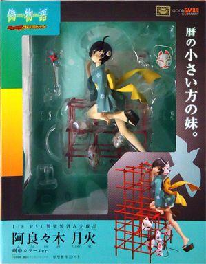 【中古】フィギュア 阿良々木月火 劇中カラーVer. 「偽物語」 1/8 PVC製塗装済み完成品
