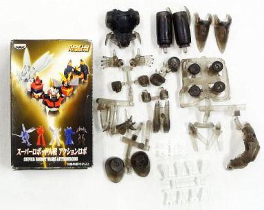 【中古】フィギュア ガンバスター(クリア版) 「スーパーロボット大戦」 アクションロボ キャラクターコレクション