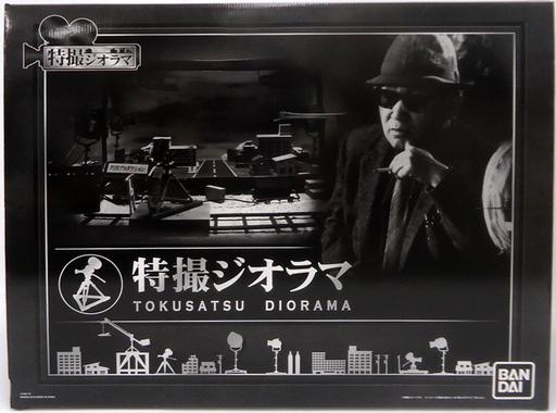 【中古】フィギュア 特撮ジオラマ (円谷プロ完全協力)