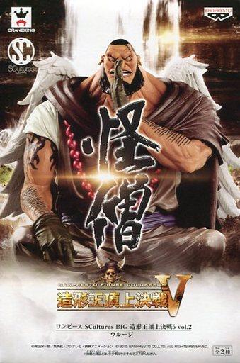 ウルージ(カラー) 「ワンピース」 SCultures BIG 造形王頂上決戦5 vol.2