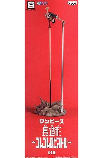モンキー・D・ルフィ 「ワンピース」 長造形~ゴムゴムのピストル~