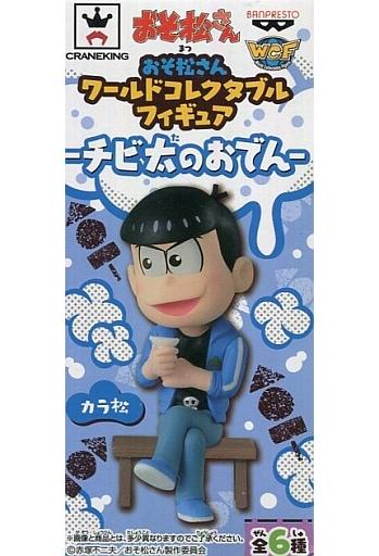 【中古】フィギュア カラ松 「おそ松さん」 ワールドコレクタブルフィギュア-チビ太のおでん-