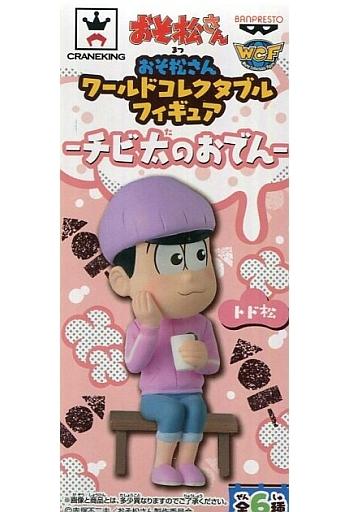 【中古】フィギュア トド松 「おそ松さん」 ワールドコレクタブルフィギュア-チビ太のおでん-