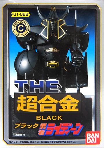 【中古】フィギュア THE 超合金 GT-06B ブラックライディーン 「勇者ライディーン」