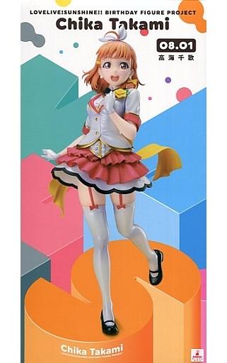 高海千歌 「ラブライブ!サンシャイン!!」 Birthday Figure Project 1/8 ABS&PVC製塗装済み完成品 電撃屋限定
