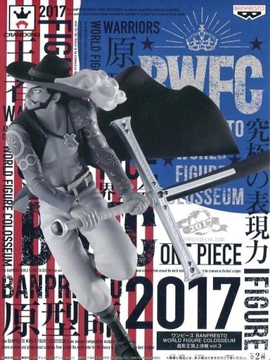 ジュラキュール・ミホーク(原型カラー) 「ワンピース」 BANPRESTO WORLD FIGURE COLOSSEUM 造形王頂上決戦 vol.3