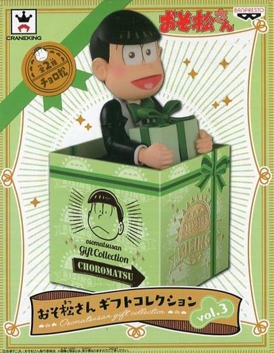 【中古】フィギュア チョロ松 「おそ松さん」 ギフトコレクションvol.3
