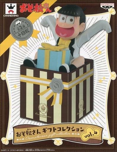 【中古】フィギュア 十四松 「おそ松さん」 ギフトコレクションvol.4