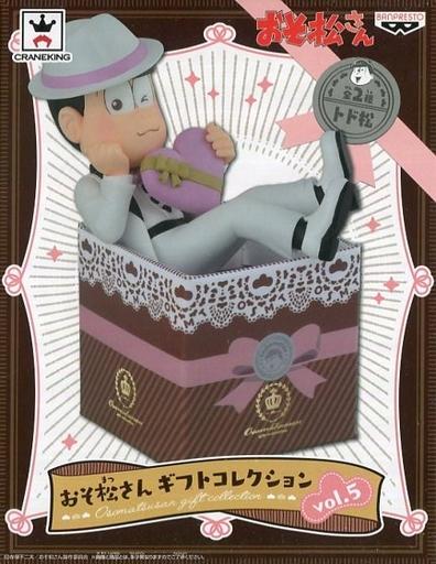 【中古】フィギュア トド松 「おそ松さん」 ギフトコレクションvol.5