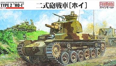 1/35 FM24 二式砲戦車 ホイ [FM2...