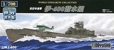 【中古】プラモデル 1/700 旧日本海軍 伊-400潜水艦「世界の潜水艦 No.17」