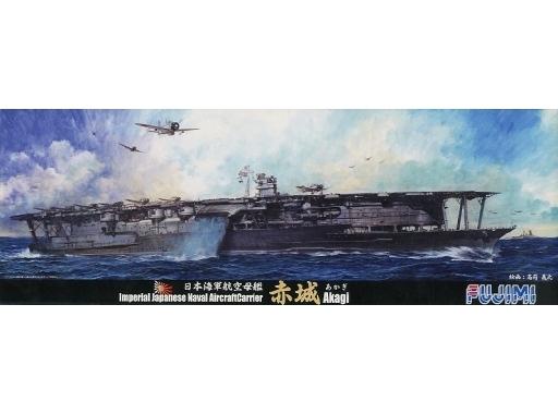 【新品】プラモデル 1/700 日本海軍航空母艦 赤城 「1/700特シリーズ No35」[430287]