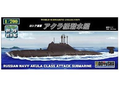 【新品】プラモデル 1/700 ロシア海軍 アクラ級潜水艦 「世界の潜水艦 No.05」