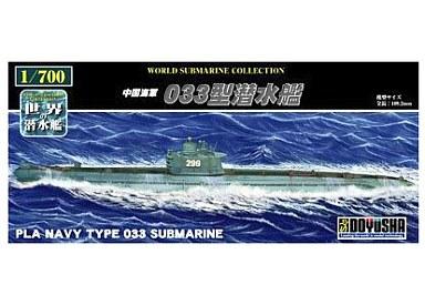 【新品】プラモデル 1/700 中国海軍 033型潜水艦 「世界の潜水艦 No10」