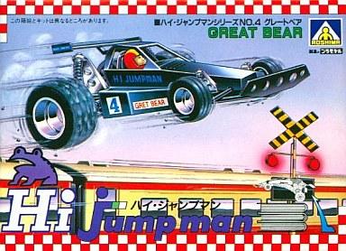 ◆グレートベア 「ハイ・ジャンプマンシリーズNO.4」  画像をクリックして拡大 ※画像はサンプ
