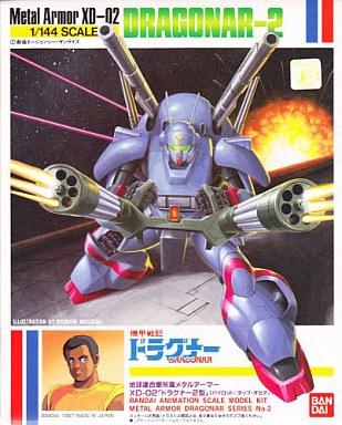 【中古】プラモデル 1/144 XD-02 ドラグナー2型 「機甲戦記 ドラグナー」
