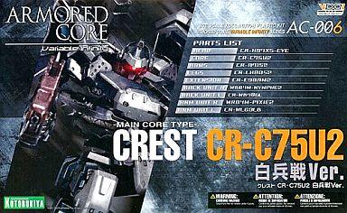 【中古】プラモデル 1/72 CREST CR-C75U2 白兵戦Ver. 「アーマード・コア」 ヴァリアブルインフィニティシリーズ AC-006
