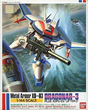 【中古】プラモデル 1/144 XD-03 ドラグナー3型リフター装着タイプ 「機甲戦記ドラグナー」
