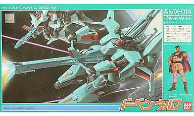 【中古】プラモデル 1/144 ドーベンウルフ AMX-014 「機動戦士 ガンダムZZ」[ZZシリーズ No.17]