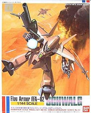 【中古】プラモデル 1/144 FFA-02 シュワルグ 「機甲戦記ドラグナー」 [0020281]