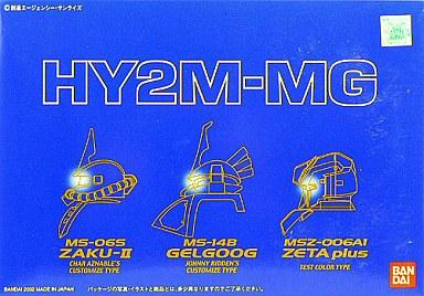 【中古】プラモデル 1/100 HY2M-MG MG対応LED発光ユニット内臓ヘッドパーツセット(シャア専用ザク/ジョニーライデン専用ゲルググ/ゼータプラス)「機動戦士ガンダム/ガンダムセンチネル」 [0108841]
