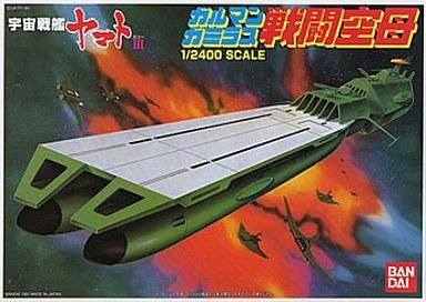 【中古】プラモデル 1/2400 ガルマン・ガミラス戦闘空母「宇宙戦艦ヤマトIII」