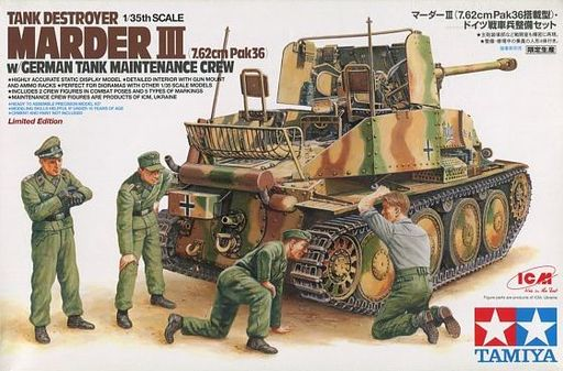 【中古】プラモデル 1/35 マーダーIII(7.62cmPak36搭載型)・ドイツ戦車兵整備セット [限定生産]