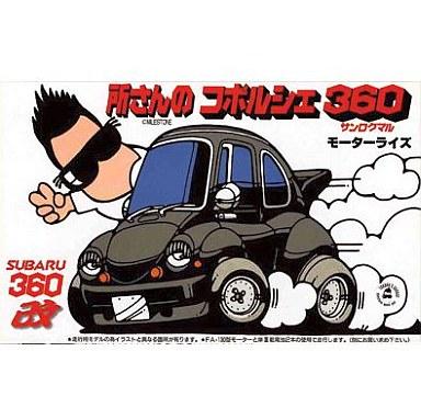 【中古】プラモデル 所さん コポルシェ360