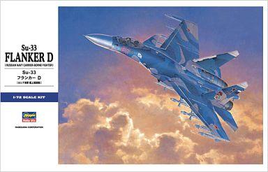 【中古】プラモデル 1/72 Su-33 フランカーD [E35]