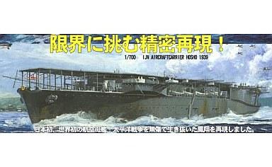 【中古】プラモデル 1/700 日本海軍航空母艦 鳳翔 昭和14年(1939年) 「特シリーズ」 [特-51]