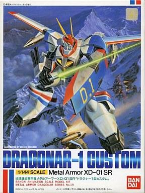 【中古】プラモデル 1/144 XD-01SR ドラグナー1型カスタム 「機甲戦記 ドラグナー」 SERIES No.19