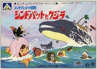 シンドバットとクジラ 「アラビ...