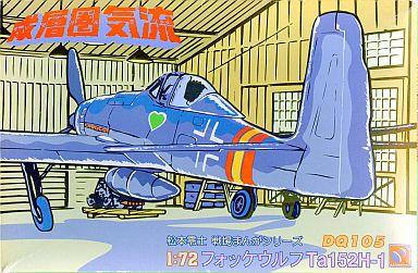 【中古】プラモデル 1/72 フォッケウルフ Ta152H-1 「戦場まんがシリーズ 成層圏気流」 [DQ105]
