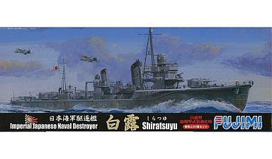 1/700 日本海軍駆逐艦 白露型駆...