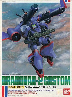 【中古】プラモデル 1/144 XD-02SR ドラグナー 2型カスタム 「機甲戦記ドラグナー」 シリーズNo.20