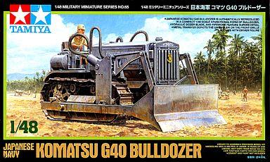 【中古】プラモデル 1/48 日本海軍 コマツ G40 ブルドーザー 「ミリタリーミニチュアシリーズNo.65」[32565]