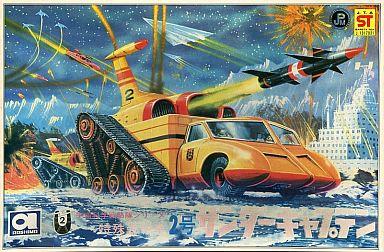 特殊装甲車2号 サンダーキャプテン 宇宙科学戦略隊シリーズ 902