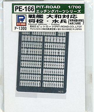【新品】プラモデル 1/700 戦艦 大和対応 将校・水兵 「エッチングパーツシリーズ」 [PE-166]