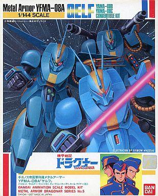 【中古】プラモデル 1/144 YFMA-08A ゲルフ 「機甲戦記ドラグナー」 シリーズNo.5 [0008325]